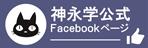 神永学オフィシャルフェイスブックページ