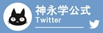 神永学公式情報onTwitter