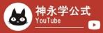神永学オフィシャルTV